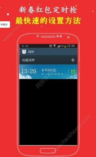 杜蕾斯埋雷红包挂手机自动抢截图(2)
