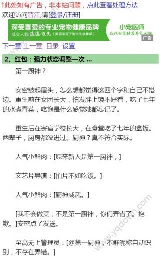 厨神影后的红包群乐文阅读器截图(2)