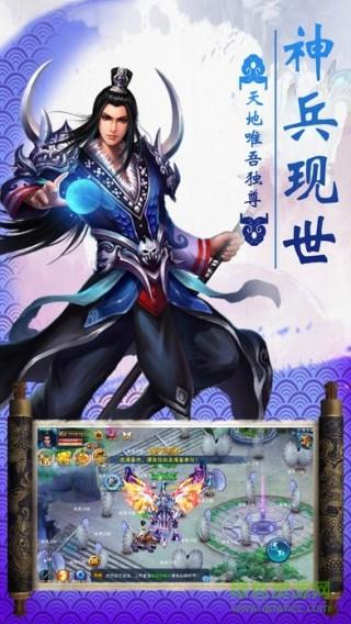 逆剑手游截图(3)