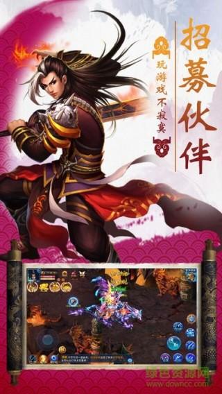 逆剑手游截图(4)