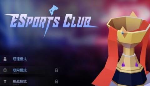 电竞俱乐部游戏截图(4)
