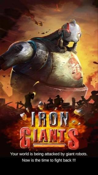 点击机器人无尽的战争手机安卓版(IronGiants)截图(3)