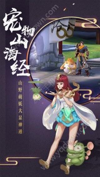 擒妖师游戏正版截图(1)