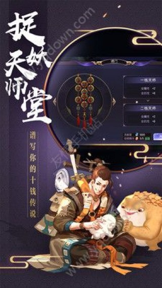 擒妖师游戏正版截图(4)