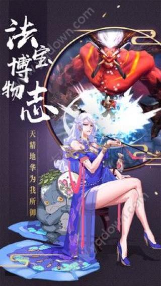 擒妖师游戏正版截图(2)
