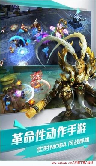 乱斗西游2正版IOS版截图(4)