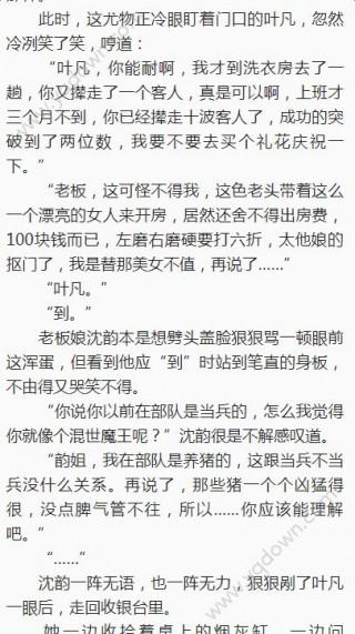 最强特种兵王叶凡小说全文免费阅读下载_最强