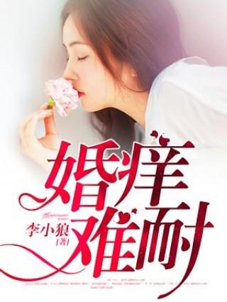 婚痒难耐小说截图(1)