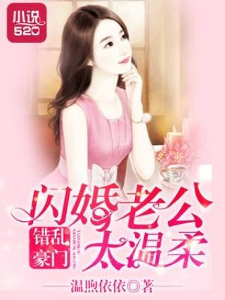 错乱豪门:闪婚老公太温柔截图(1)