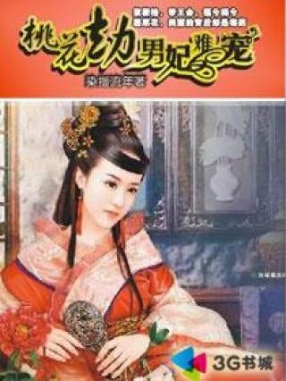 桃花劫:男妃难宠截图(1)