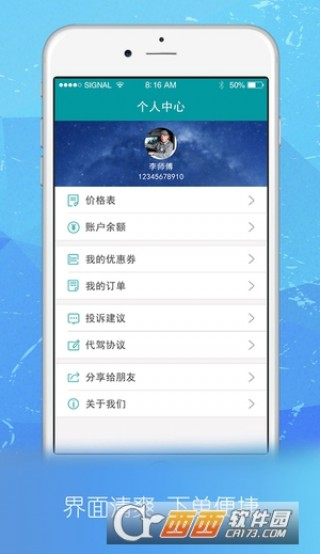 即刻代驾app截图(5)