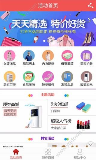 果果购商城ios苹果版截图(1)