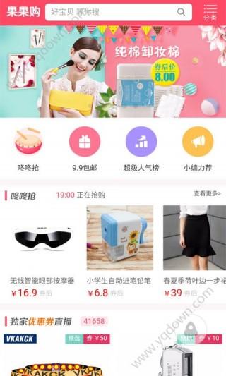 果果购商城ios苹果版截图(2)