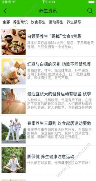 保健养生商城安卓版截图(1)