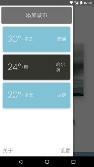 雨好手机软件截图(5)