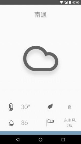 雨好手机软件截图(1)