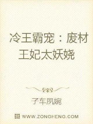 冷王霸宠:废材王妃太妖娆截图(1)