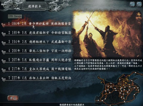 三国志14威力加强版截图(3)