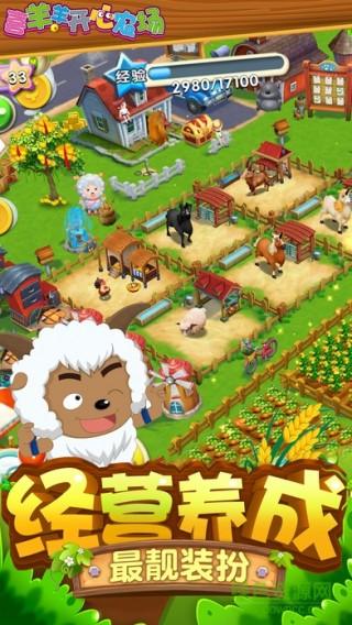 喜羊羊开心农场手机版截图(2)