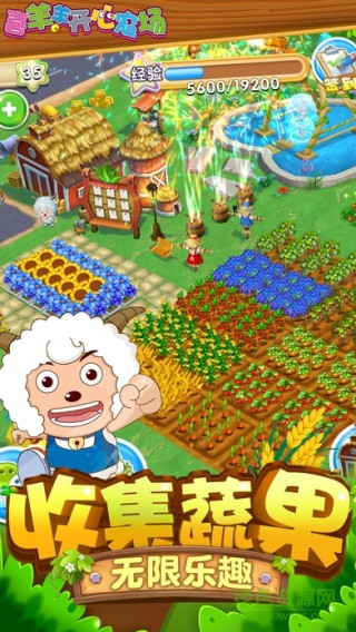 喜羊羊开心农场手机版截图(1)