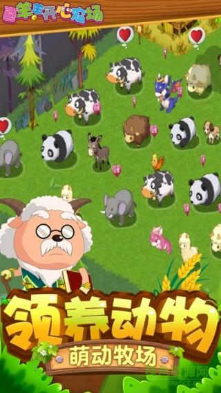 喜羊羊开心农场手机版截图(4)