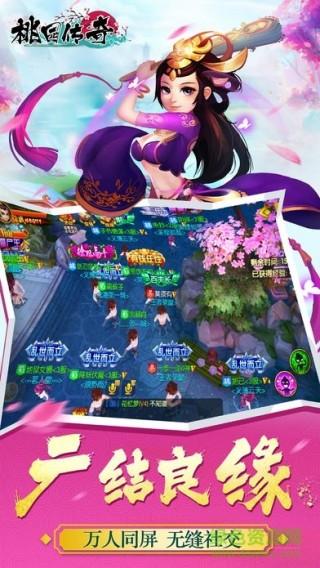 桃园传奇2游戏截图(5)