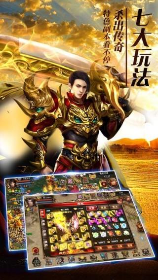 全民英雄3D传奇手游正版版截图(2)