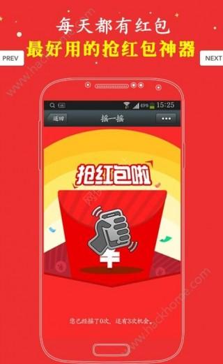 救世主红包挂正版手机自动抢截图(4)