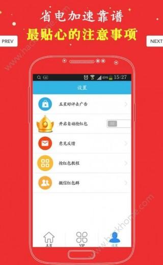 救世主红包挂正版手机自动抢截图(3)