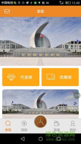 人人宝go app(抢红包神器)截图(3)