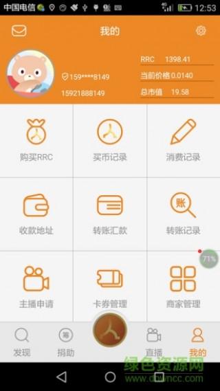 人人宝go app(抢红包神器)截图(2)