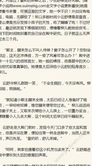 冷皇养女成妻小说全文免费阅读下载_冷皇养女