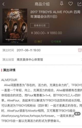 2017TFBOYS四周年演唱会8月11南京场直播视频高清完整版截图(1)