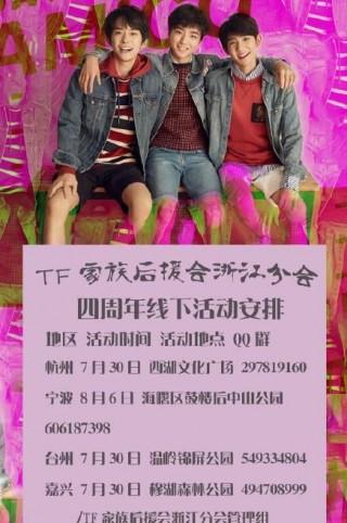 2017TFBOYS四周年演唱会8月11南京场直播视频高清完整版截图(2)