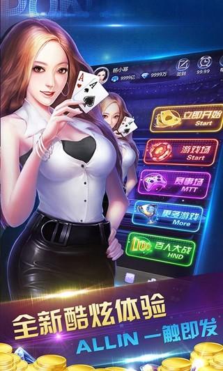 口袋德州扑克截图(3)