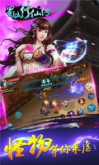 蜀山修仙传360版截图(4)