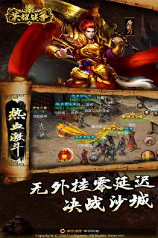 荣耀战争百度版截图(3)