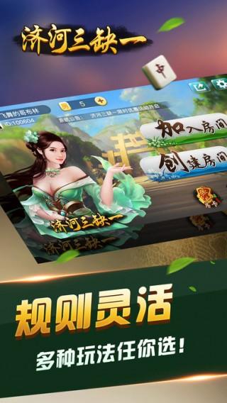 济河三缺一截图(2)