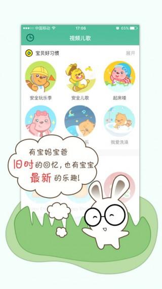 小兔儿歌截图(2)
