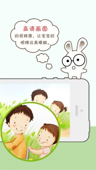 小兔儿歌截图(3)