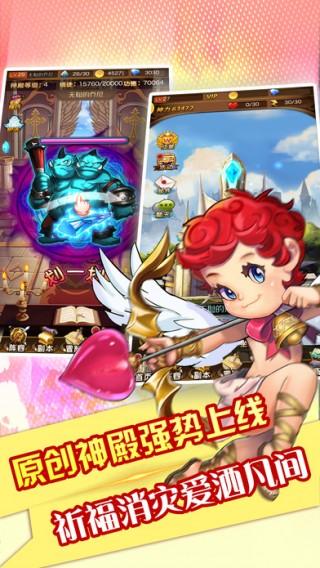 天使帝国截图(1)