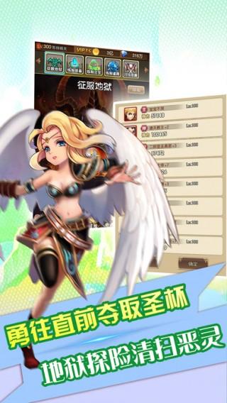 天使帝国截图(4)
