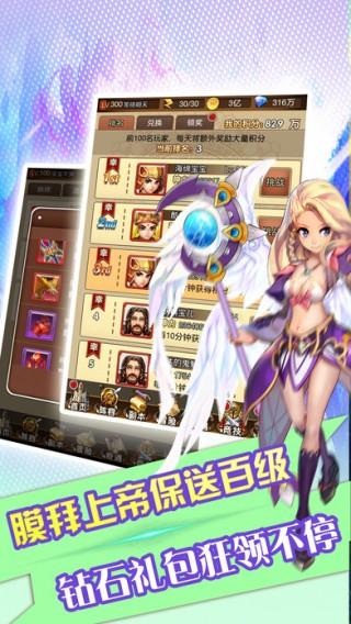 天使帝国截图(5)