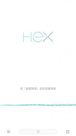 HEX浏览器截图(4)