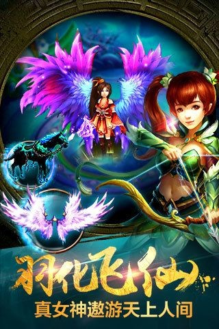 斗战仙魔截图(2)