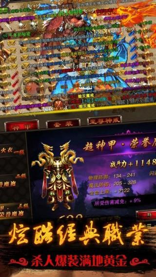 热血龙城手游正版网站截图(2)