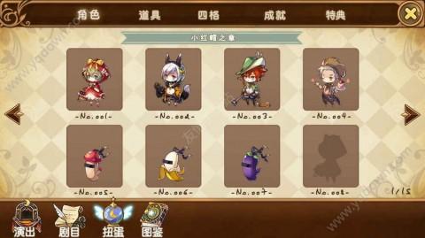 宝石研物语手游正版版截图(4)