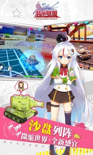 装甲联盟截图(3)