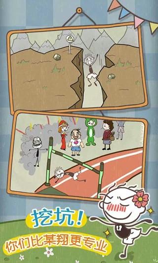 史小坑的爆笑生活10截图(2)
