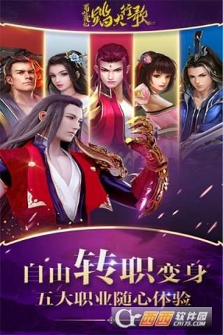 蜀山战纪2手游华为版截图(2)